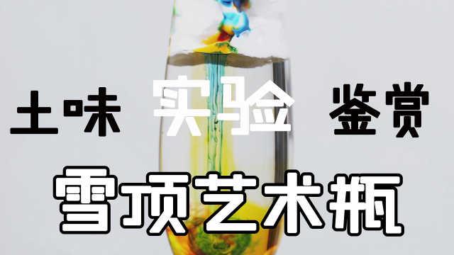 土味实验鉴赏:雅俗共赏雪顶艺术瓶