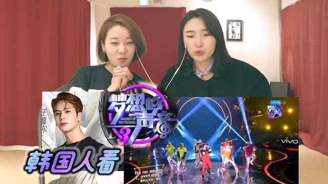 韩国妹看《梦想的声音》表白王嘉尔