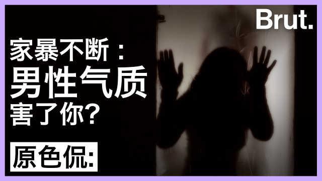 家暴不断:男性气质害了你?
