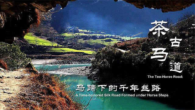 茶马古道:马蹄下的千年丝路