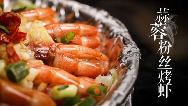 蒜蓉粉丝虾,最简单的宴客菜