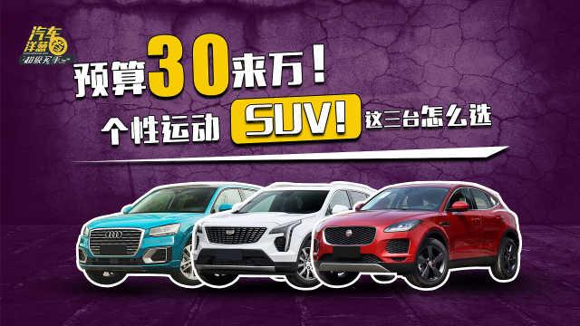 30万买啥SUV?