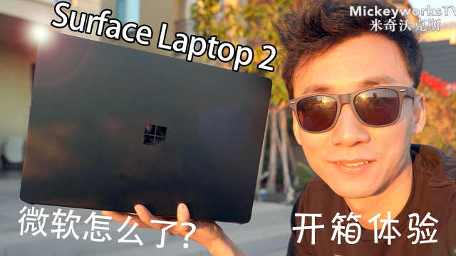 Surface Laptop2开箱体验