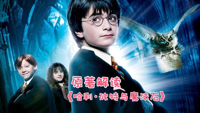 《哈利·波特与魔法石》原著解读