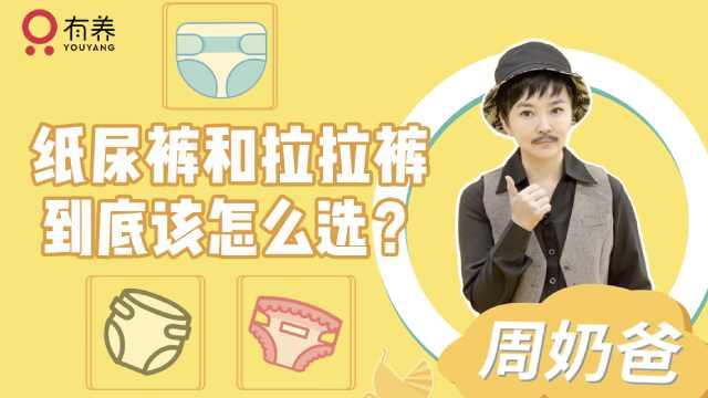 如何选择适合孩子的纸尿裤?