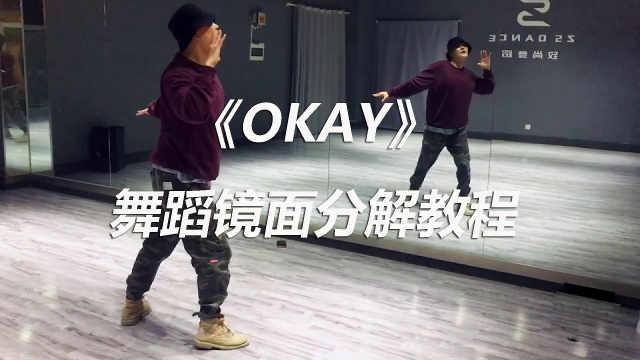 王嘉尔《okay》舞蹈镜面分解教程