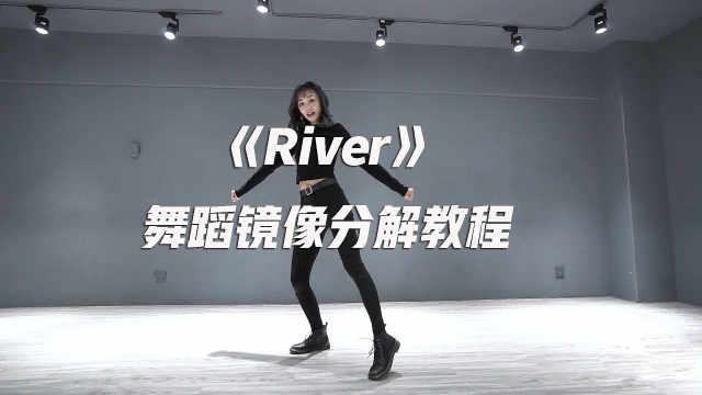 《River》舞蹈镜像分解教程