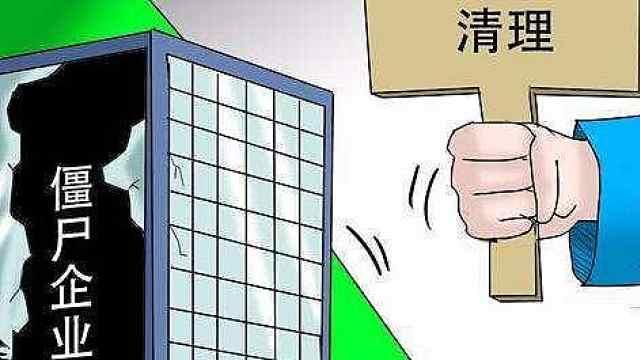 """发改委要求处置""""僵尸企业""""债务"""