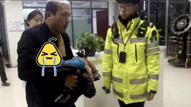 2岁娃断指就医困途中,民警紧急护送