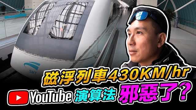 台湾小伙体验时速430的上海磁悬浮