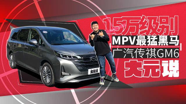 15万MPV最猛黑马广汽传祺GM6(下)