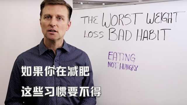 如果你在减肥,这种习惯最要不得