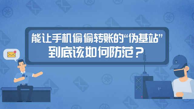 手机伪基站诈骗到底该如何防范?