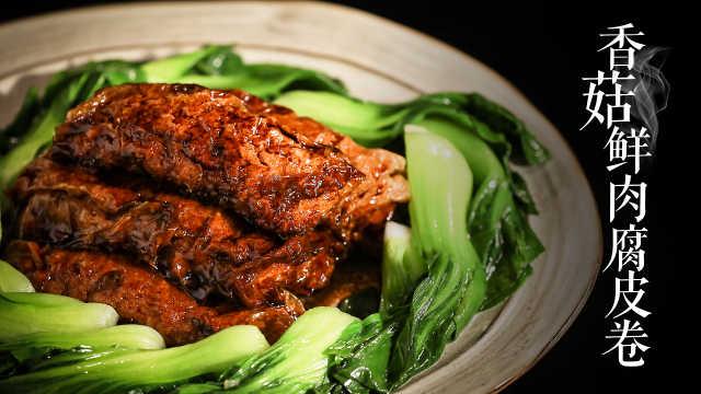 香菇鲜肉腐皮卷,一口鲜酥美味!
