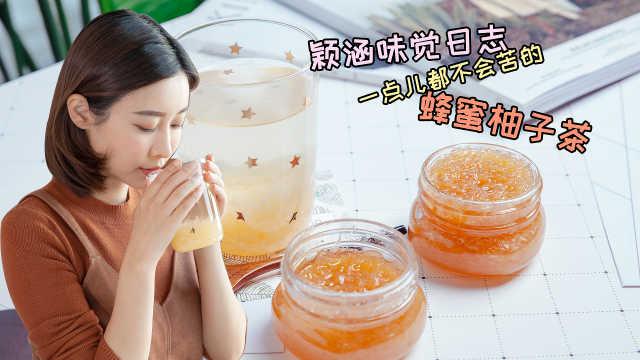 口感绝妙的蜂蜜柚子茶,满分大成功
