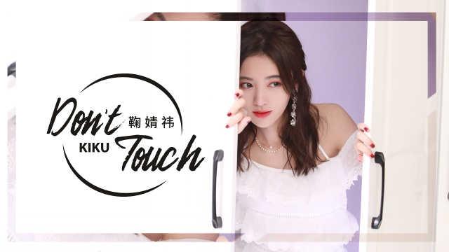 鞠婧祎《DON'T TOUCH》MV预告片