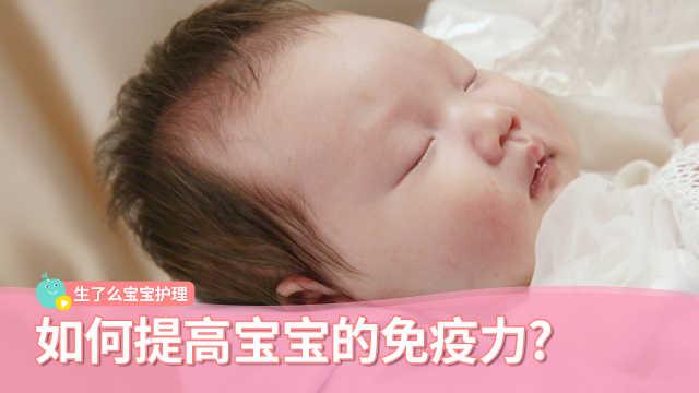 如何提高宝宝的免疫力?