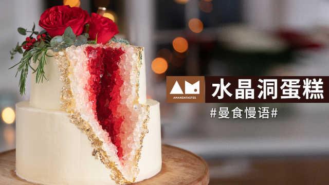 网红水晶洞蛋糕,满满圣诞气息来袭