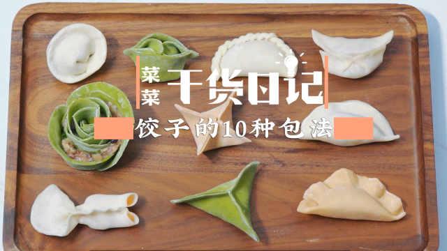 10个饺子包法,保证一学就会!