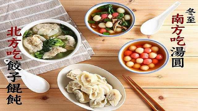 冬至你是准备吃饺子还是汤圆呢?