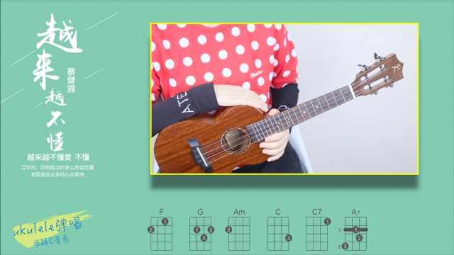 《越来越不懂爱》蔡健雅,弹唱教学