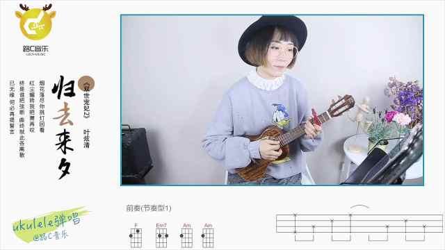 《归去来兮》叶炫清尤克里里弹唱