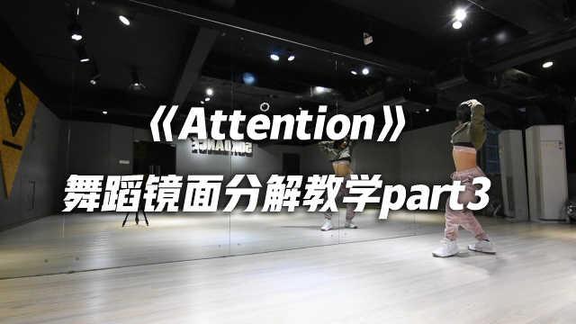 音音《Attention》舞蹈镜面教学p3