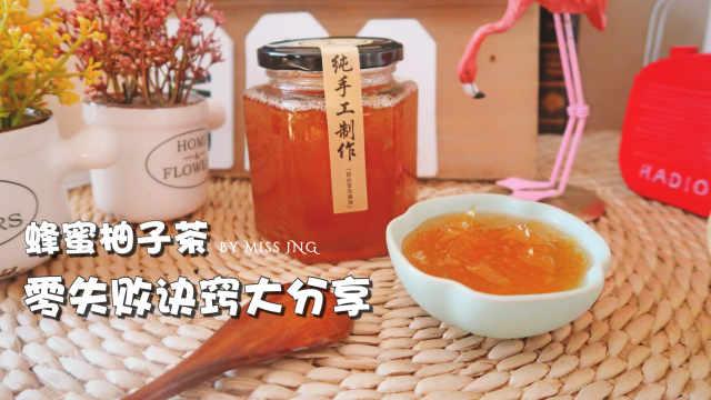 零失败蜂蜜柚子茶制作诀窍大分享