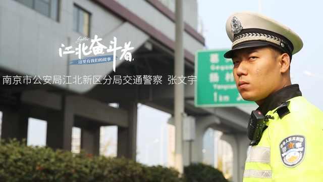 《江北奮斗者》——張文宇