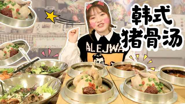 大胃王余多多挑战7人份韩式大餐!