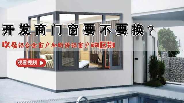 新房装修,开发商门窗要不要换呢?