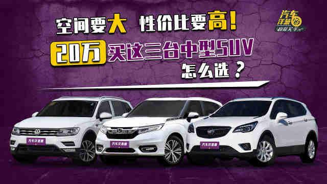 20万买这仨SUV选哪个更值?