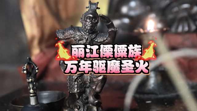 """丽江傈僳族的""""驱魔圣火"""""""