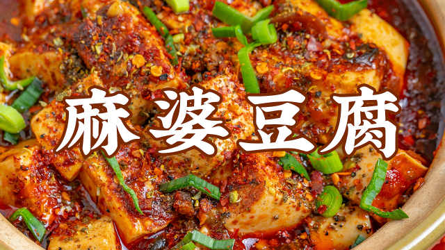 麻婆豆腐,这样做才够味儿!