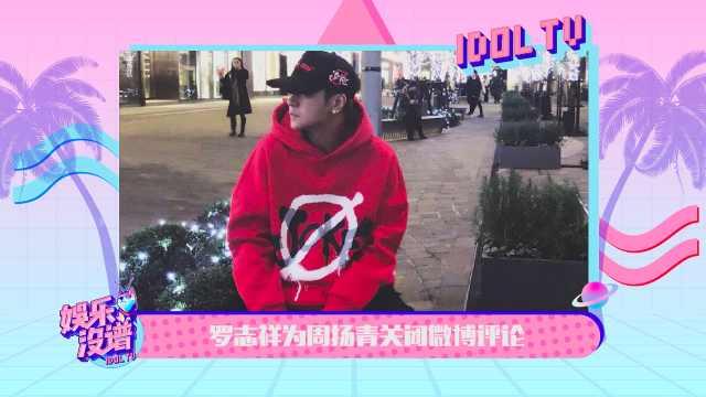 罗志祥为女友周扬青关闭微博评论