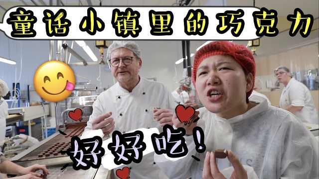 带中国留学生探索城堡巧克力工厂
