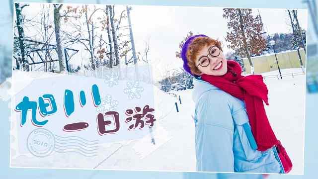 北海道最美冰雪仙境