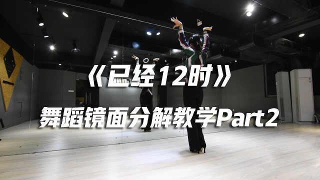 音音《已经12时》舞蹈镜面教学P2