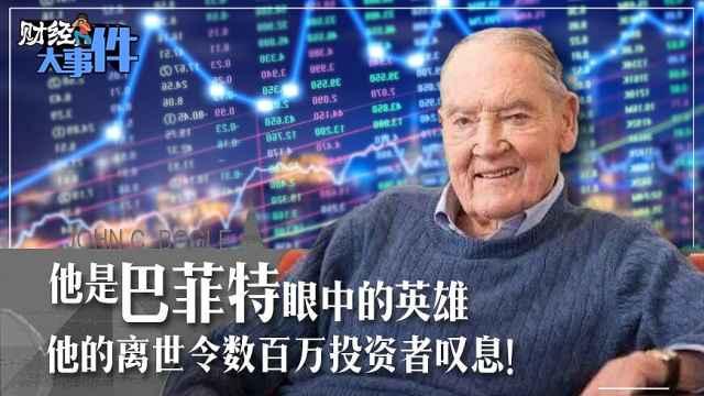 巴菲特眼中英雄离世,令投资者叹息