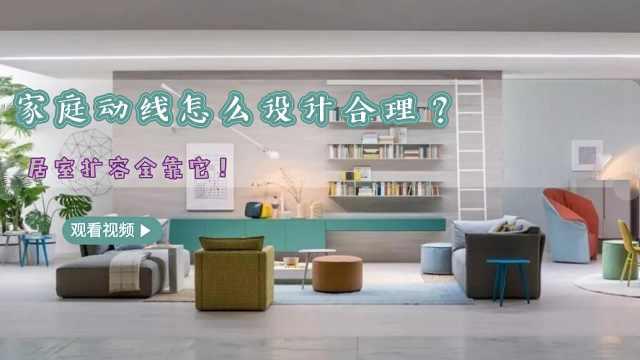 新房装修,家庭动线怎么设计?