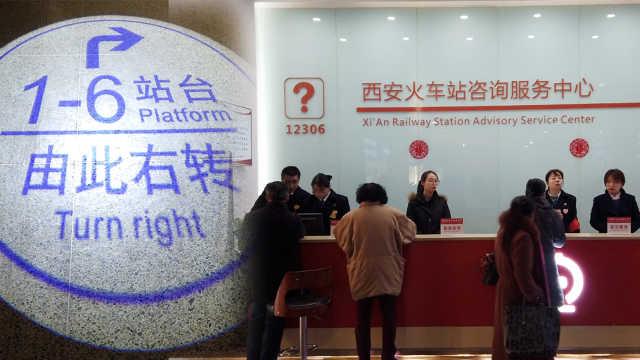 春运首日,西安站设VR投影和服务台
