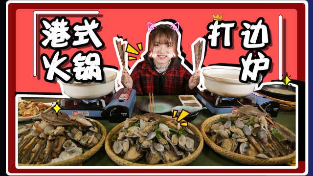 什么比一碗港式海鲜火锅来得巴适