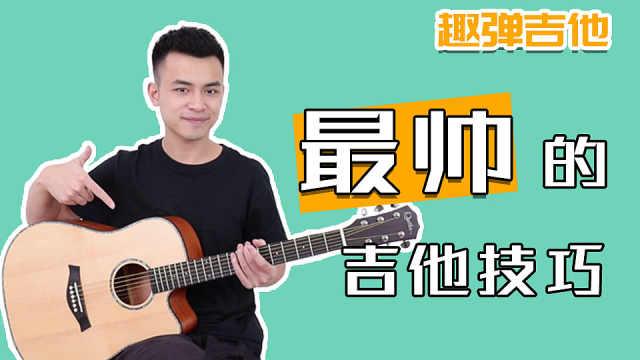 吉他零基础教学第六课:吉他扫弦