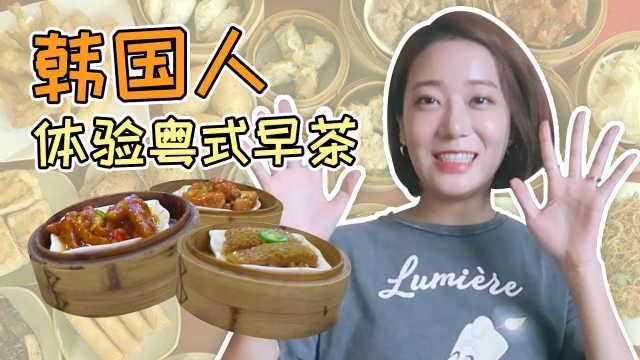 韩国人吃广州早茶,喝茶不用干杯?