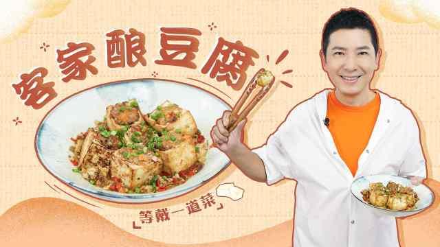 客家酿豆腐独家小秘诀