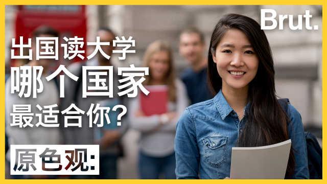 世界各国人民,想进大学怎么进?