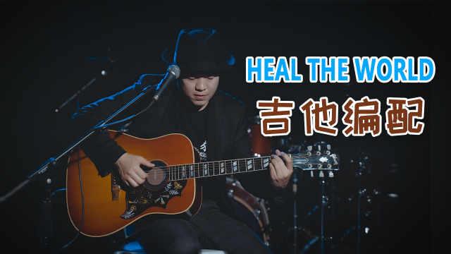 《Heal the World》即兴吉他改编