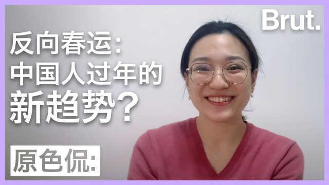 反向春运:中国人过年的新趋势?
