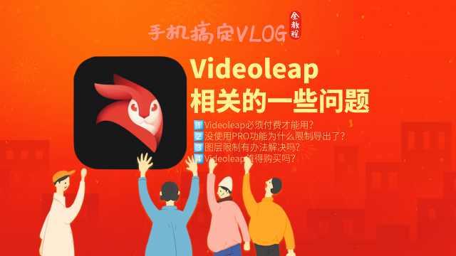 回答一些关于Videoleap的问题