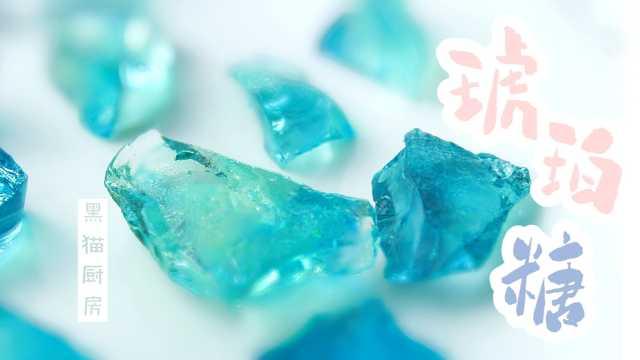 制作超简单的水晶琥珀糖